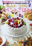 アレルギーっ子のイベントごはん—卵・乳・小麦・えび・かに・そば・ピーナッツ (SAKURA・MOOK 26)
