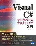Visual C#�ް��ް���۸���ݸޓ��