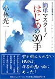 簡単マスター!はじめの30手 (MYCOM囲碁文庫シリーズ)