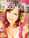 City Heaven (シティヘブン) 北陸版 2013年 04月号 [雑誌]