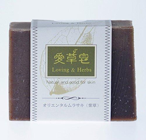 愛草皀 手作り石けん オリエンタルムラサキ 100g