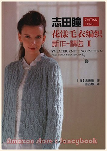 Haute Couture Knitting Ladies Sweater Knit Patterns SP Feature 2 - Out Of Print Japanese Knitting Pattern Book (Simplified Chinese Edition) PDF