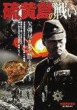 硫黄島の戦い―矢弾尽き果て散るぞ悲しき (別冊歴史読本 (53))