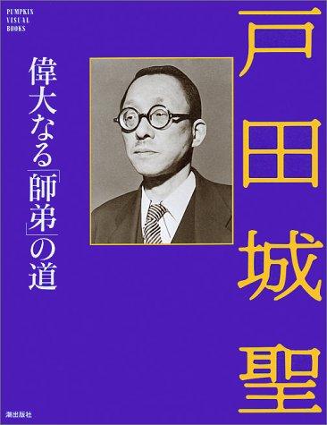 戸田城聖―偉大なる師弟の道 (PUMPKIN VISUAL BOOKS)