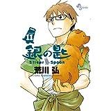 銀の匙 Silver Spoon(11) (少年サンデーコミックス) 電子書籍: 荒川弘: Kindleストア