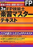 2006年版 3級FP技能士 楽習マスターテキスト (FP最速合格…