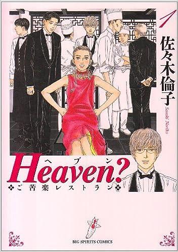 佐々木倫子がおくる極上コメディ『Heaven?』の魅力