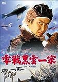 零戦黒雲一家 DVD