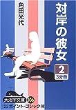 対岸の彼女〈2〉 (大活字文庫)
