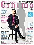Cinema★Cinema ��52 2014年 10/2号 [雑誌]