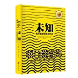 img - for Unknown: The uncertainty into opportunities(Chinese Edition) book / textbook / text book