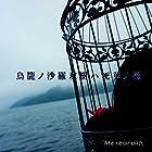 鳥籠ノ沙羅双樹ハ死華ノ花(初回限定盤)(DVD付)