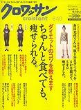 クロワッサン 2008年 6/10号 [雑誌]