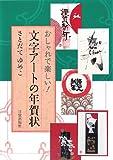 文字アートの年賀状―おしゃれで楽しい!