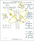 寄藤文平 '元素生活 Wonderful Life With The ELEMENTS'