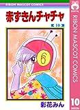 赤ずきんチャチャ 10 (りぼんマスコットコミックスDIGITAL)