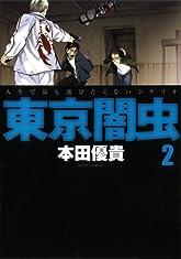 東京闇虫 2