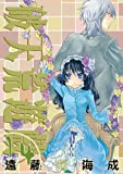 破天荒遊戯: 14 (ZERO-SUMコミックス)