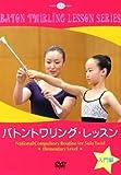 バトントワリング・レッスン 入門編 [DVD]