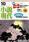 小説現代 2012年 10月号 [雑誌]