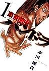 東京闇虫-2ndscenario-パンドラ 全8巻 (本田優貴)