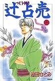 辻占売: (1) (ぶんか社コミックス)