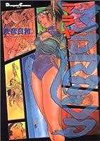 マラヤ (4) (Dengeki comics EX)