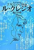 ル・クレジオ 地上の夢―現代詩手帖特集版