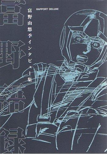 富野語録―富野由悠季インタビュー集 (ラポートデラックス)