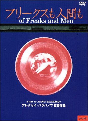 フリークスも人間も [DVD]