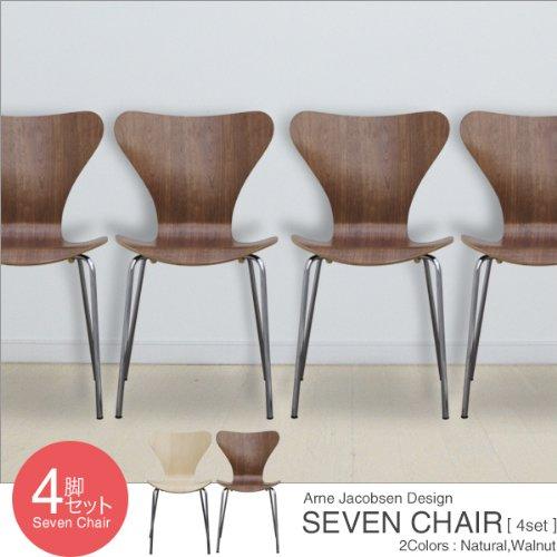 【4個セット】 北欧家具の代名詞!『セブンチェア』 セブンチェア デザイナーズ アルネ・ヤコブセンデザイン (ウォールナット)