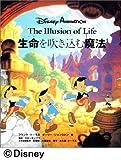 ディズニーアニメーション 生命を吹き込む魔法 ― The Illusion of Life ―