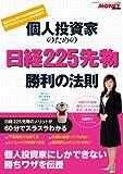個人投資家のための日経225先物勝利の法則 (角川SSCムック)