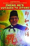 Zheng He's Voyages to Xiyang (9810508654) by Gavin Menzies