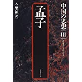 孟子 (中国の思想)