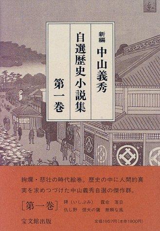 新編 中山義秀自選歴史小説集〈第1巻〉