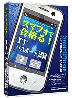 media5 スマフォで合格る! ITパスポート試験