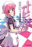十三番目のアリス〈2〉 (電撃文庫)