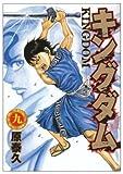 キングダム 9 (9) (ヤングジャンプコミックス)