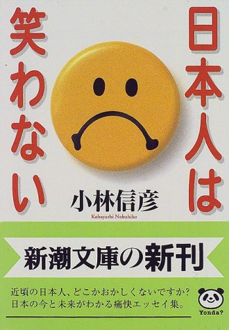 日本人は笑わない (新潮文庫)
