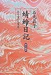 蜻蛉日記 現代語訳―ある女の人生史