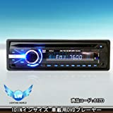 1DINインサイズ車載用DVDプレーヤー[617D]