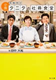 小説 体脂肪計タニタの社員食堂 (角川文庫)