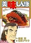 美味しんぼ 第59巻 1996-11発売