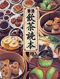 香港飲茶読本