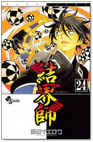 結界師 24 (少年サンデーコミックス)