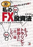 朝30分!会社勤めをしながら稼ぐ 私のFX投資法 (アスカビジネス)