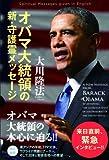 オバマ大統領の新・守護霊メッセージ [英日対訳] (OR books)