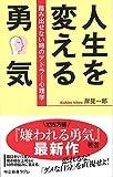岸見一郎・古賀史健『幸せになる勇気』の書評2:援助する教育論・幸福を得る人間知
