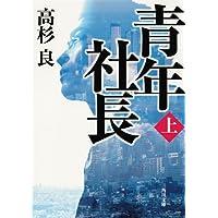 青年社長(上)<青年社長> (角川文庫)